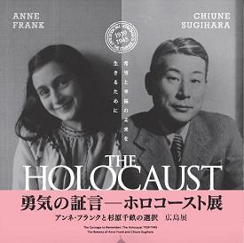 【予告】「勇気の証言ーホロコースト」展広島展が来月開幕